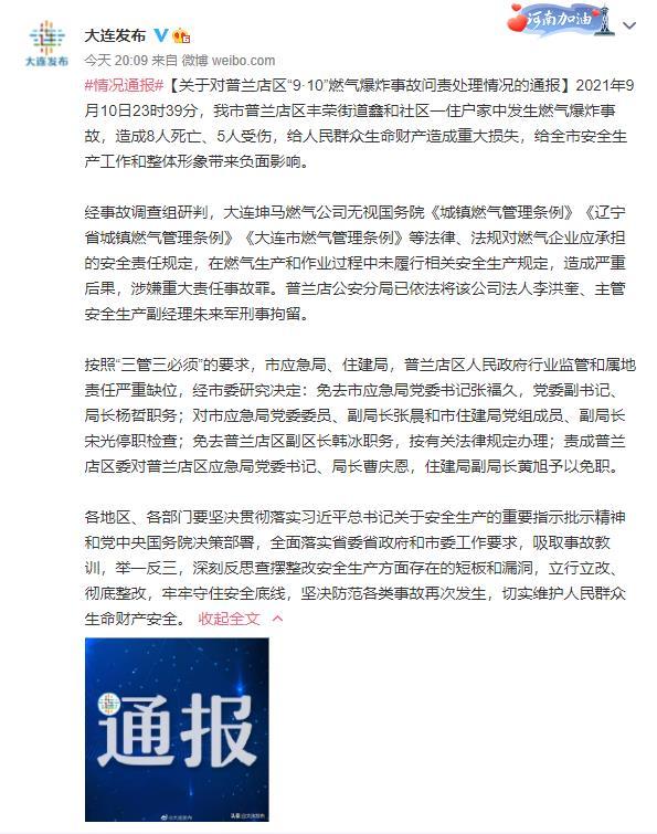大连通报燃气爆炸事故问责情况:市应急局党委书记、局长均被免职